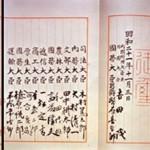 Contra la visión distorsionada de la historia japonesa