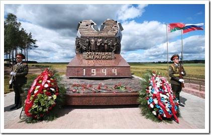 memorial-bagration