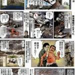 Manga narra historia de Radio Hiroshima para salir al aire después de bombardeo atómico