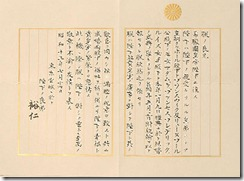 wwii-japanese-document