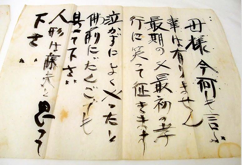 Cartas de pilotos kamikaze para ser incluidas en la Memoria del ...
