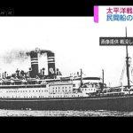 Investigadores japoneses inician búsqueda de barcos civiles hundidos por Estados Unidos